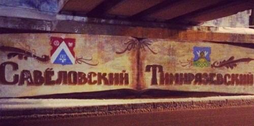 Еще совсем недавно под путепроводом Рижского направления на границе улиц Башиловской и Тимирязевской кто-то нарисовал гербы и написал названия районов.