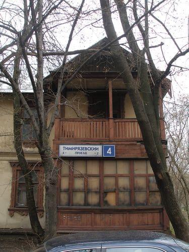 Дом, в котором жил когда-то выдающийся ученый смотрится сейчас по-уездному старомодным, словно декорация к одному из многочисленных фильмов, которые снимали на территории Тимирязевки.