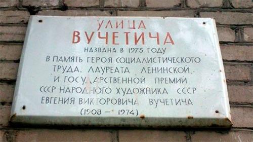 На доме 7 на Вучетича сохранилась памятная табличка советских времен о скульпторе, в честь которого была названа улица.