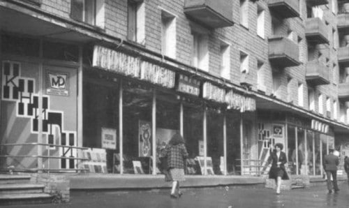 На фотографии 1981 года — книжный магазин имени Ивана Федорова, располагавшийся в доме 9 на улице Костякова