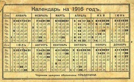 Это невероятно, но календарь 1916 актуален и через 100 лет в 2016 году!