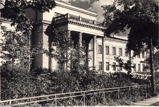 Анатомикум, 1953 год