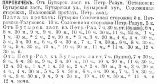 За проезд на паровичке от академии до Бутырской заставы платили 10 копеек.