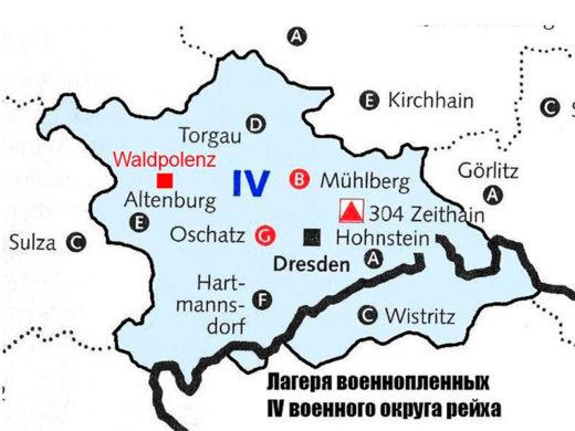 Лагеря военнопленных IV военного округа рейха