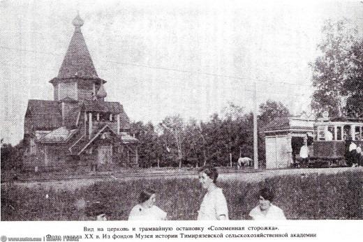 """Вид на церковь и трамвайную остановку """"Соломенная сторожка"""""""