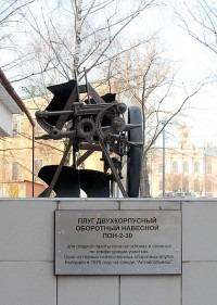 В начале Лиственничной аллеи (Лиственничная аллея, д. 2-б, к 1), у здания библиотеки им. Железнова, 25 декабря 2012 года в честь 150-летия Тимирязевской академии был установлен памятник - двухкорпусный оборотный навесной плуг.