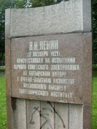 Электроплуг на Бутырском хуторе