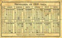 Календарь 1916 года