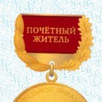 В Тимирязевском районе выбран почетный житель