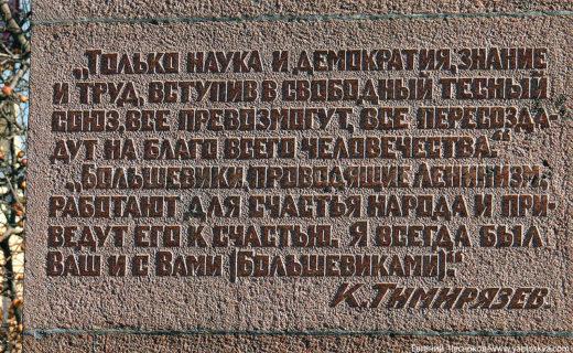 В сквере на площади стоит памятник Клименту Тимирязеву. Чтобы перечислить все заслуги и регалии великого русского ботаника, понадобилась бы целая страница текста.