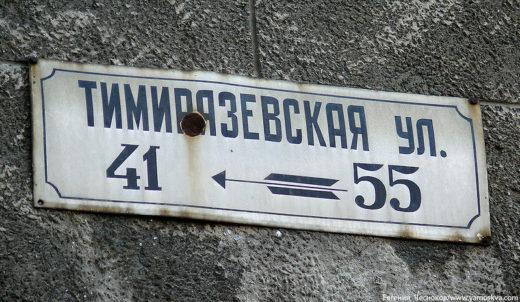 Тимирязевская академия.