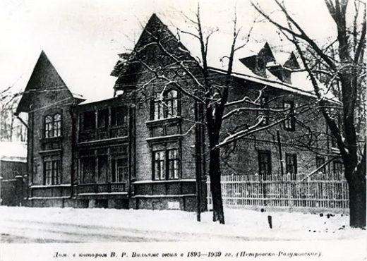 В 1876-ом был построен дом для академической профессуры, который сейчас называют Домом Шредера-Вильямса.