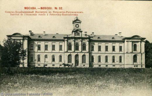 Сельско-Хозяйственный Институт в Петровско-Разумовском