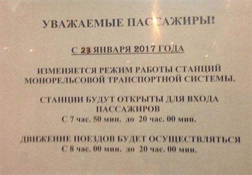 С 23 января московский монорельс перейдёт на новое расписание по причине снижения пассажиропотока в 2016 году. Транспортная система будет работать в экскурсионном режиме ежедневно с 8:00 до 20:00.