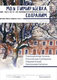 Тимирязевский район в живописи и графике