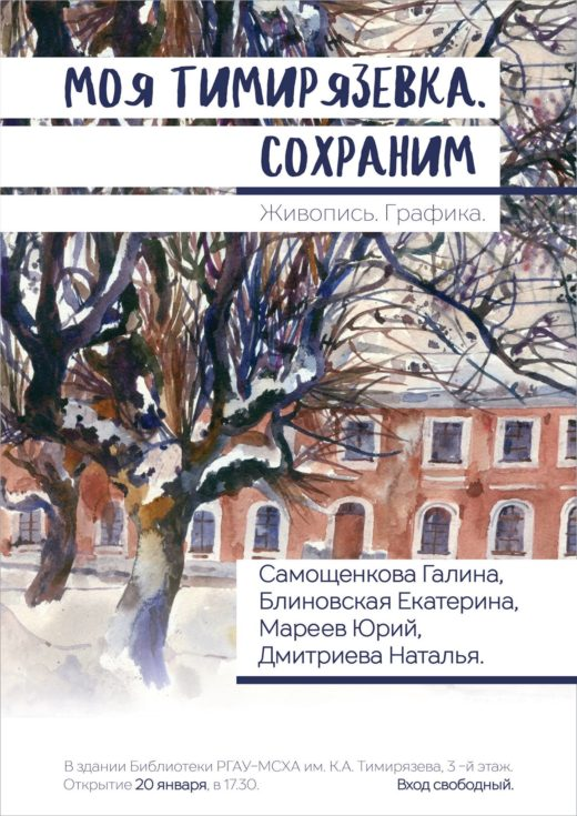 """Выставка """"Моя Тимирязевка. Сохраним"""". Живопись. Графика."""