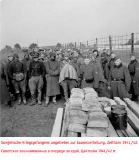 Советские военнопленные в очереди за едой, Цайтхайн 1941/42 гг.