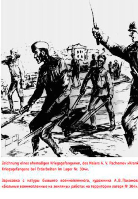 """Зарисовка с натуры бывшего военнопленного художника А.В. Пахомова. """"Больные военнопленные на земляных работах на территории лагеря №304""""."""