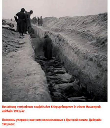 Похороны умерших советских военнопленных в братской могиле, Цайтхайн 1941/42 гг.